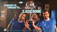 Σήκωσε τη EuroNovileague και κέρδισε 2.020.000€* – Ξεκίνα σήμερα εντελώς δωρεάν!
